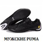 Puma - каталог коллекции 2 15-2 16 в интернет
